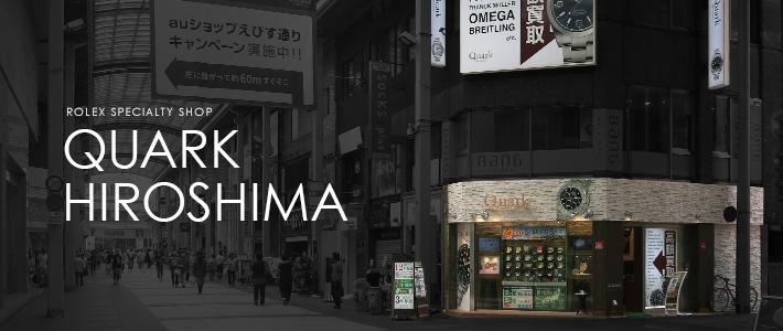 クォーク広島店